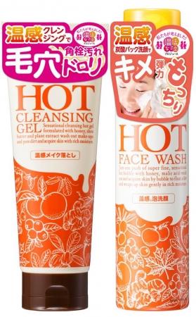 温活女子プロデュースのホットレンジング&炭酸ホット泡洗顔発売