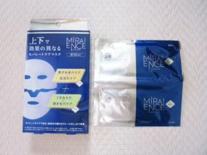 ミライエンス セパレートケアマスク 輝くシルバーを箱から出した画像
